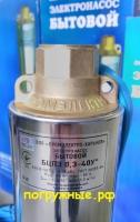 Скважинный насос 84мм диаметром БЦПЭ 0,3-40