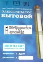 """Погружной насос """"Водолей"""" БЦПЭУ-0,5-25У"""